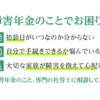 横浜市にお住いの、病気やケガで障害年金の申請でお困りの方へ
