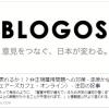 執筆した記事の多くをBLOGOSに転載いただいています。