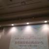 横浜ウーマンビジネスフェスタ2015に参加して