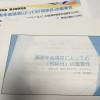 障害年金法研究会に参加してきました。