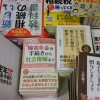 著書、「障害年金の手続きから社会復帰まで」についてのご紹介!増刷決定!!(更新H27.9.10)