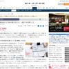 日本経済新聞にも漆原の記事を転載いただいておりました!
