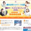 2015年の実行委員にもご指名いただきました!~横浜ウーマンビジネスフェスタ~