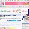 日経ウーマンオンラインに漆原の半生が掲載されました!!社労士街道