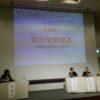 横浜女性ネットワーク会議&ウーマンビジネスフェスタにご招待いただきました。